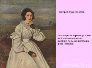 Портрет Клер Сеннегон На портретах Коро чаще всего изображены нежные и грустные