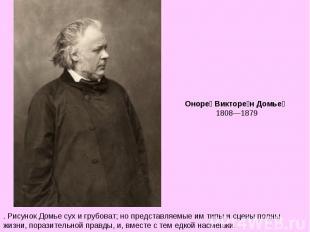 Оноре Викторен Домье 1808—1879 . Рисунок Домье сух и грубоват; но представляемые
