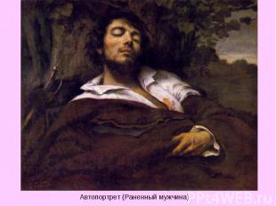 Автопортрет (Раненный мужчина)