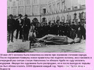 18 мая 1871 колонна была повалена на землю при огромном стечении народа. После п
