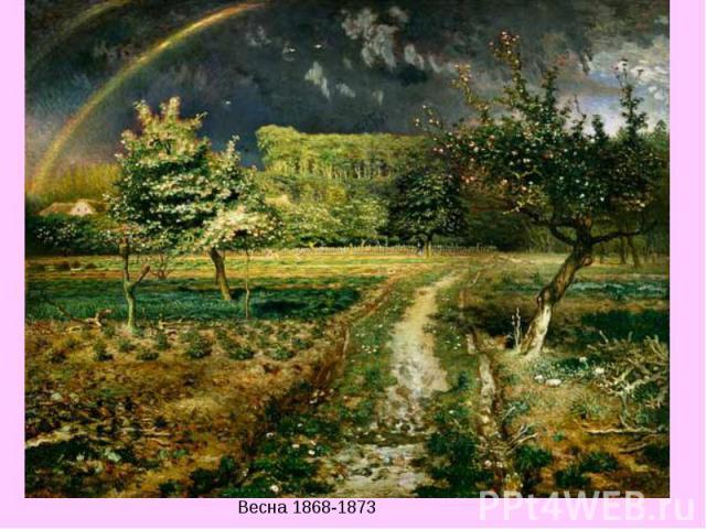 Весна 1868-1873