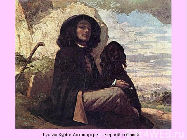Густав Курбе Автопортрет с черной собакой