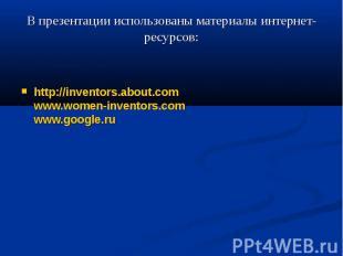 В презентации использованы материалы интернет-ресурсов: http://inventors.about.c