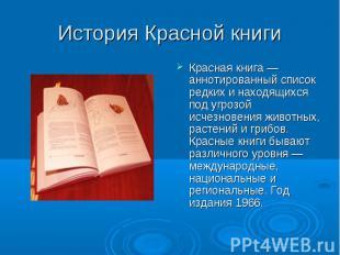 История Красной книги Красная книга — аннотированный список редких и находящихся