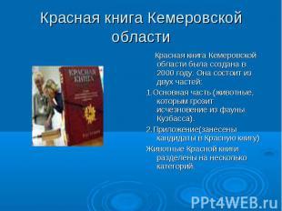 Красная книга Кемеровской области Красная книга Кемеровской области была создана