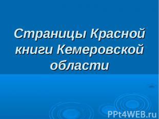 Страницы Красной книги Кемеровской области