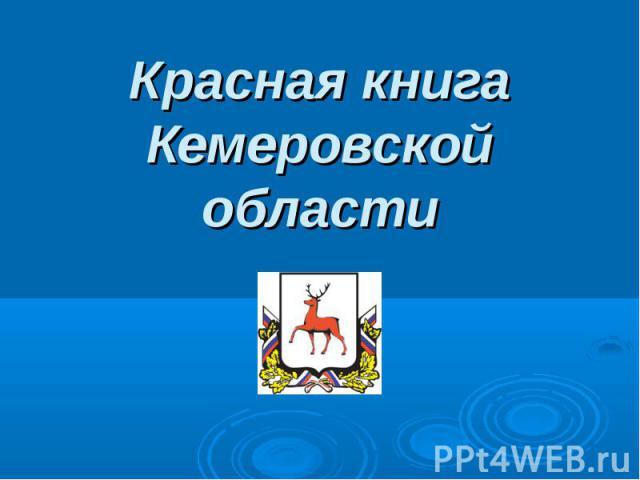 Красная книга Кемеровской области