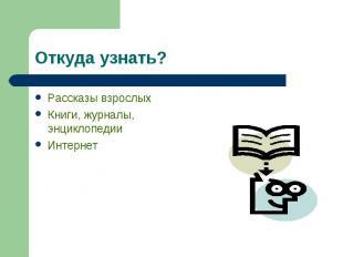 Откуда узнать? Рассказы взрослыхКниги, журналы, энциклопедииИнтернет
