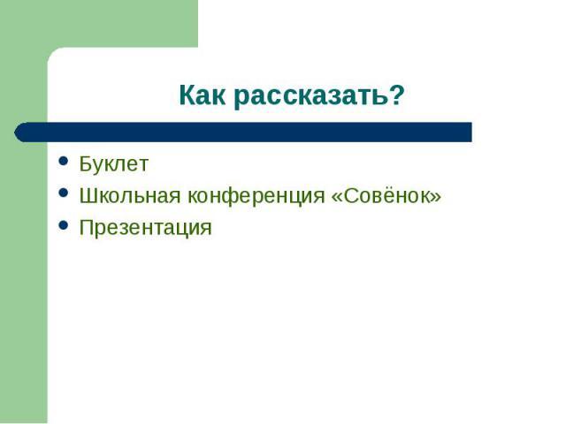 Как рассказать? Буклет Школьная конференция «Совёнок»Презентация