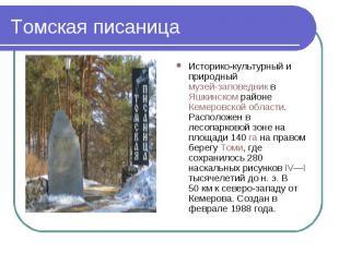 Томская писаница Историко-культурный и природный музей-заповедник в Яшкинском ра