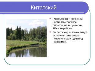 Китатский Расположен в северной части Кемеровской области, на территории Яйского
