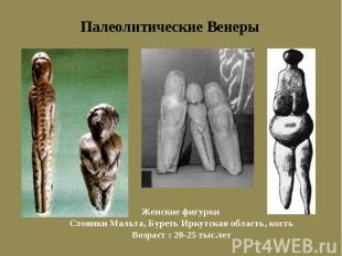 Палеолитические Венеры Женские фигурки Стоянки Мальта, Буреть Иркутская область,