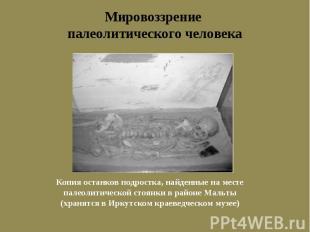 Мировоззрение палеолитического человека Копия останков подростка, найденные на м