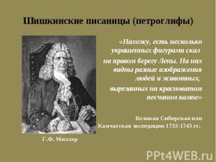 Шишкинские писаницы (петроглифы) «Нахожу, есть несколько украшенных фигурами ска