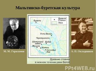 Мальтинско-буретская культура М. М. Герасимов А. П. Окладников