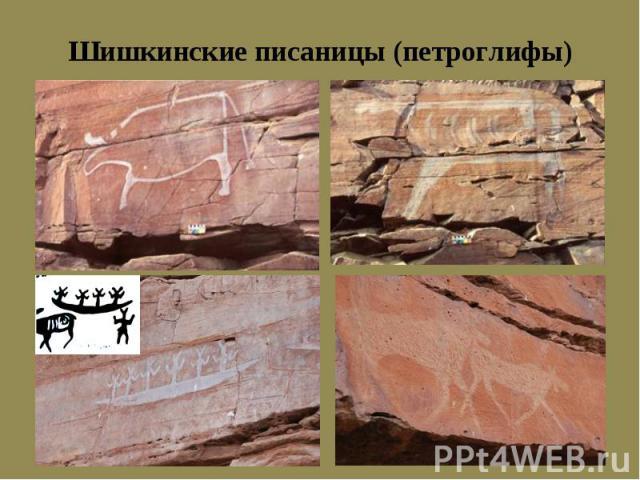 Шишкинские писаницы (петроглифы)