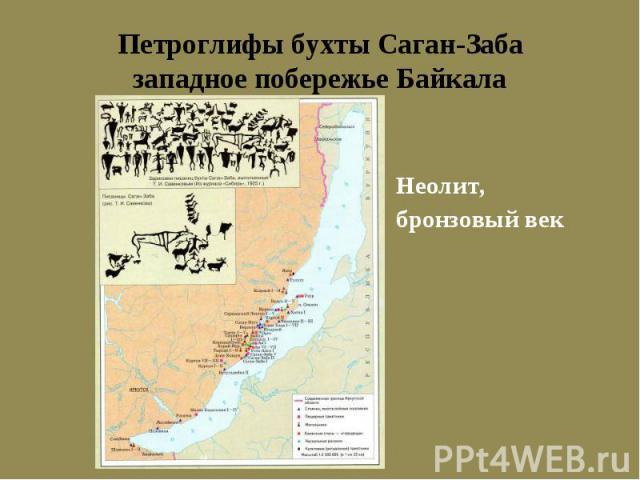 Неолит, бронзовый век Петроглифы бухты Саган-Забазападное побережье Байкала