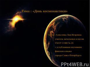Тема : «День космонавтики» Автор: Алексеева Лия Игоревна учитель начальных класс