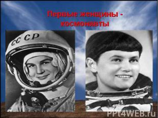 Первые женщины - космонавты