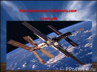 Космическая орбитальная станция