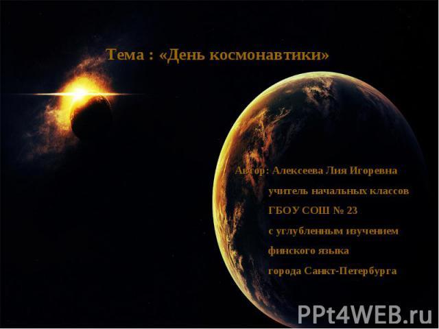 День Космонавтики Презентация Для Начальной Школы