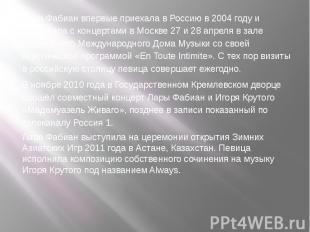 Лара Фабиан впервые приехала в Россию в 2004 году и выступила с концертами в Мос