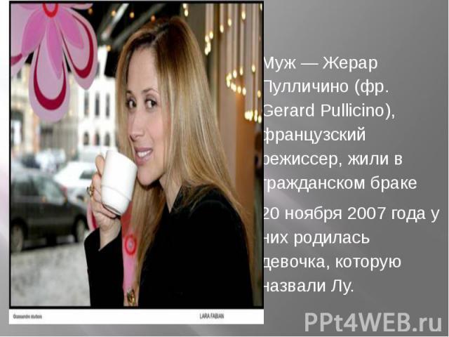 Муж — Жерар Пулличино (фр. Gerard Pullicino), французский режиссер, жили в гражданском браке20 ноября 2007 года у них родилась девочка, которую назвали Лу.