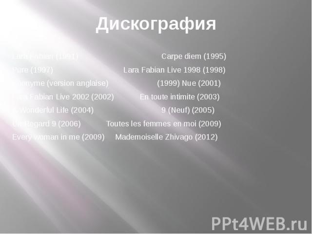 Дискография Lara Fabian (1991) Carpe diem (1995)Pure (1997) Lara Fabian Live 1998 (1998)Eponyme (version anglaise) (1999) Nue (2001)Lara Fabian Live 2002 (2002) En toute intimite (2003)A Wonderful Life (2004) 9 (Neuf) (2005)Un Regard 9 (2006) Toutes…