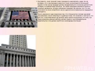 Как правило, сенат признаёт право президента номинировать судью тех же взглядов,