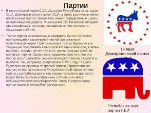 В политической жизниСШАучаствуютРеспубликанская партия США,Демократическая п