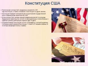 Политическая система США определена в принятой в1787 годуКонституции, а также