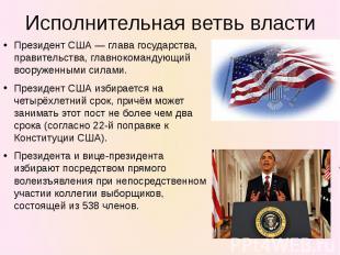 Президент США— глава государства, правительства, главнокомандующий вооруженными