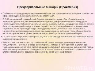 Предварительные выборы (Праймериз) Праймериз— процедура предварительных выборов