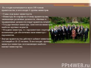 На сегодня насчитывается около 100 членов правительства, в него входят 4 группы