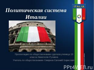 Политическая система Италии Презентацию по обществознанию сделала ученица 10 кла