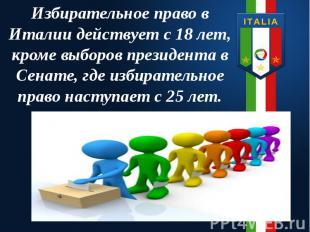 Избирательное право в Италии действует с 18 лет, кроме выборов президента в Сена