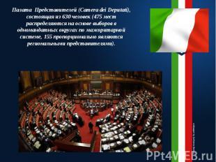 Палата Представителей (Camera dei Deputati), состоящая из 630 человек (475 мест