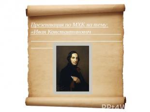 Презентация по МХК на тему: «Иван Константинович Айвазовский.»
