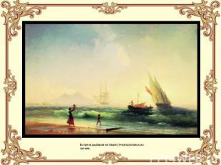 Встреча рыбаков на берегу Неаполитанского залива.