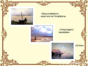 «Вид на взморье в окрестностях Петербурга» «Этюд воздуха над морем» «Штиль»