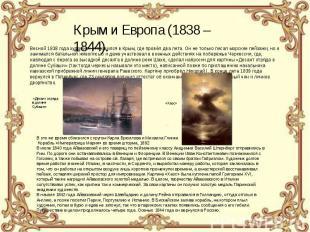 Крым и Европа (1838 – 1844). Весной 1838 года художник отправился в Крым, где пр