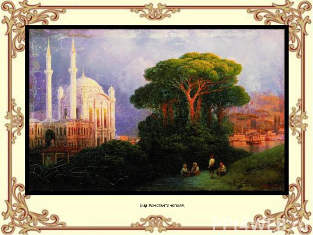 Вид Константинополя.