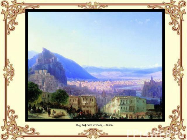 Вид Тифлиса от Сейд – Абаза.
