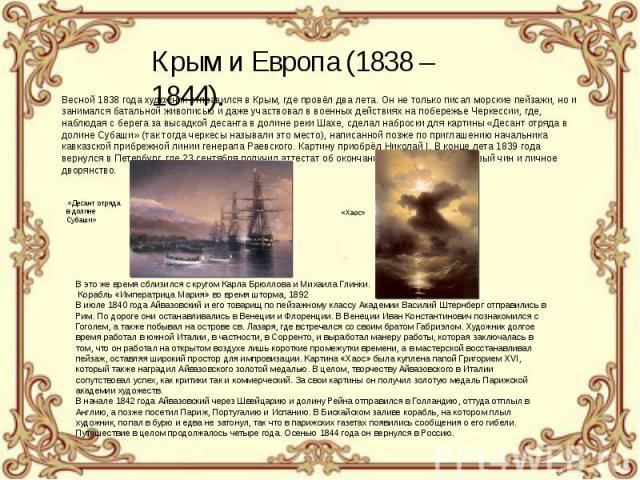 Крым и Европа (1838 – 1844). Весной 1838 года художник отправился в Крым, где провёл два лета. Он не только писал морские пейзажи, но и занимался батальной живописью и даже участвовал в военных действиях на побережье Черкессии, где, наблюдая с берег…