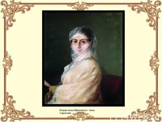 Вторая жена Айвазовского - Анна Саркисова.