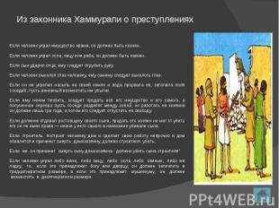 Из законника Хаммурапи о преступлениях Если человек украл имущество храма, он до