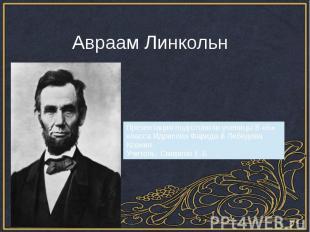 Авраам Линкольн Презентация подготовили ученицы 8 «Б» класса Идрисова Фарида & Л