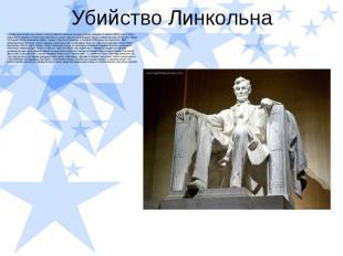 Убийство Линкольна Гражданская война окончилась капитуляцией Конфедеративных Шта