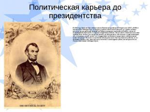 Политическая карьера до президентства В 1846 году Линкольн был избран членом Пал