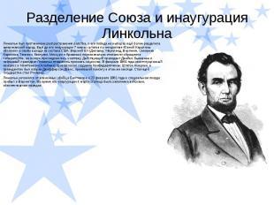 Разделение Союза и инаугурация Линкольна Линкольн был противником распространени